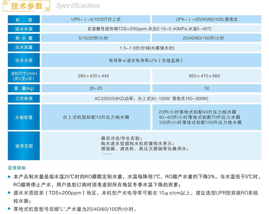 河南优普 upk经济型纯水机 落地式 upk-i-20l 20l/h